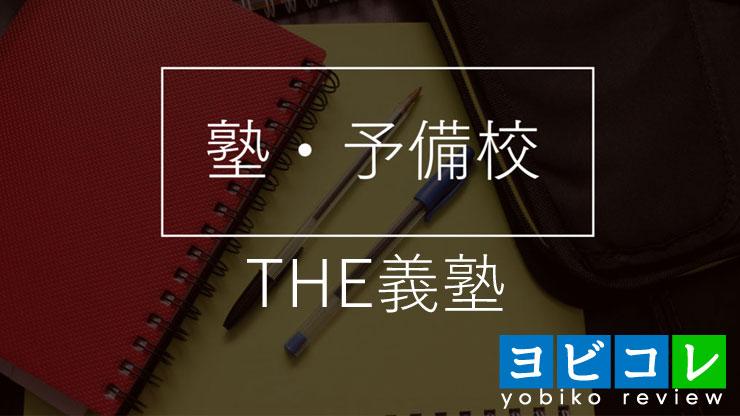 THE義塾(高校生対象外),予備校,塾,評判,口コミ