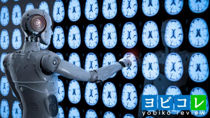 AI×医療で変わる未来とは?医師の仕事がAIに奪われるって本当?