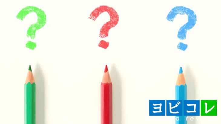 どうやって志望校を選ぶ?医学部受験を成功させる大学の選び方!