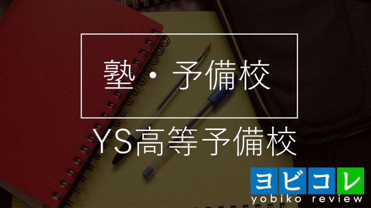 YS高等予備校拝島校