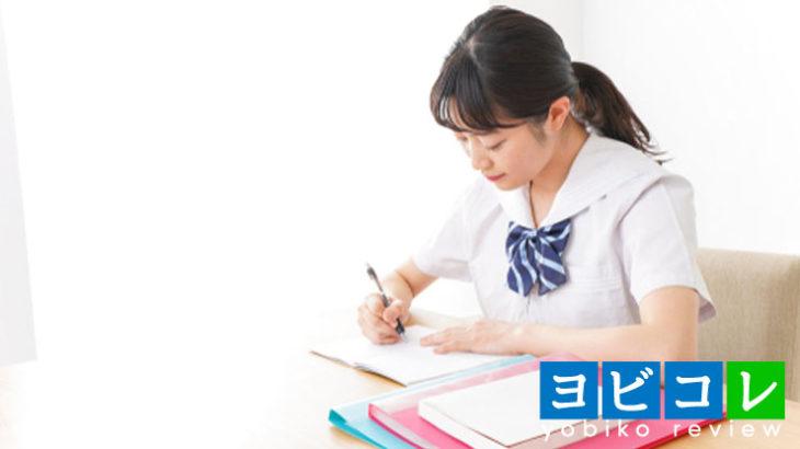 女子高生の勉強風景