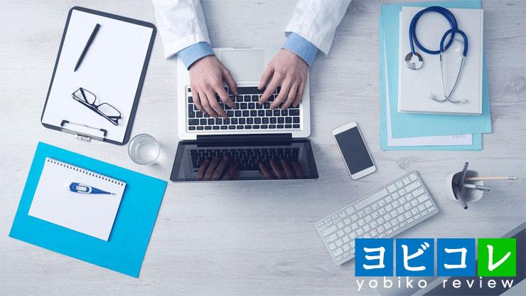 医学生の勉強