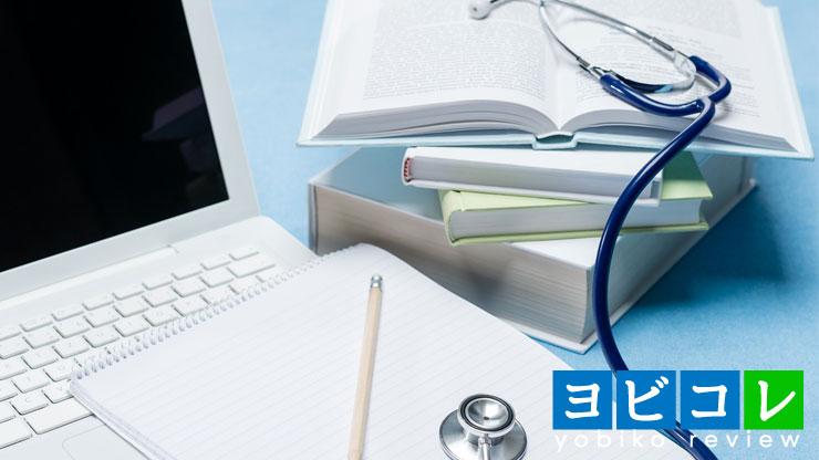 医学書とパソコン
