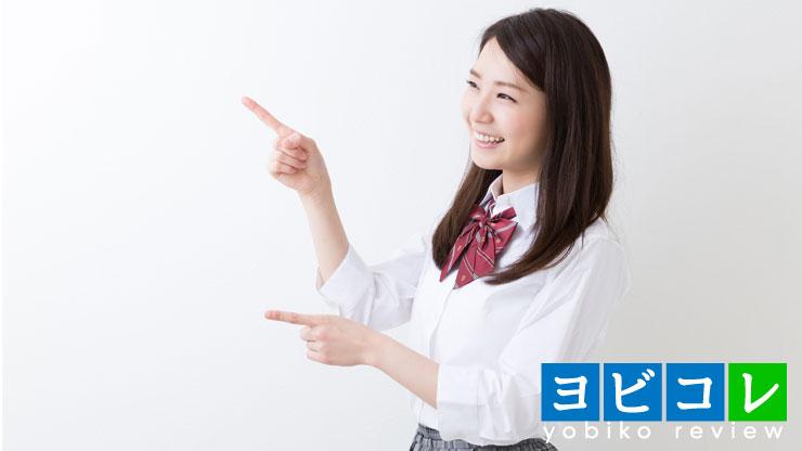 西那須野,予備校,塾,評判,口コミ