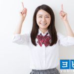 二俣川の予備校2020年人気13選!大学受験塾の評判・口コミランキング