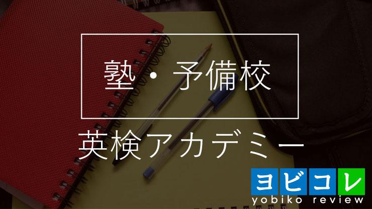 英検アカデミー 田町教室