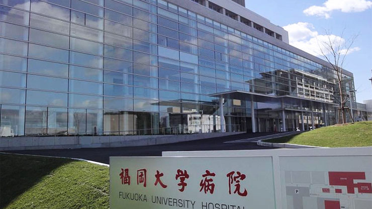 福岡大学医学部の大学病院