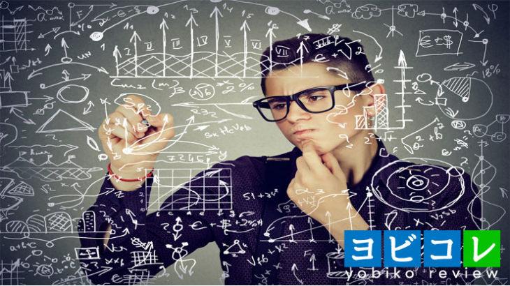 【数学】大学入学共通テストの問題にかける配点と時間配分は?