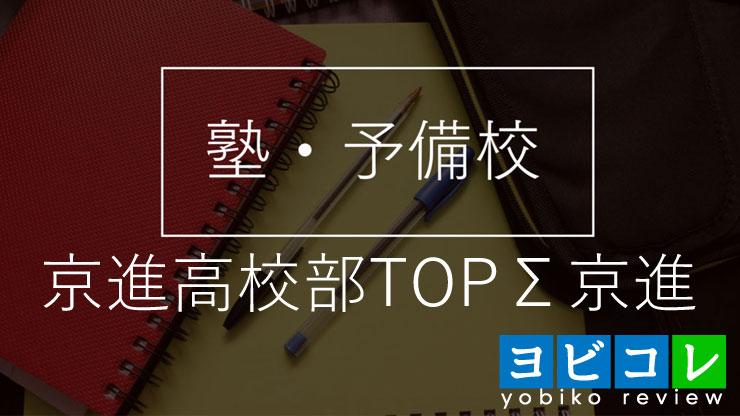 京進高校部TOPΣ京進