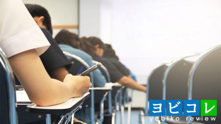 【英語】大学入学共通テストを対策するおすすめの予備校はどこ?