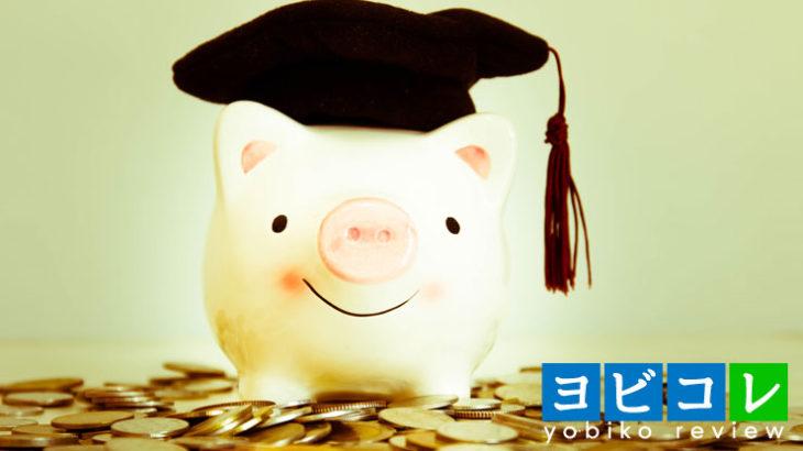 [2021年]医学部の学費ランキングと学費を抑える方法とは?