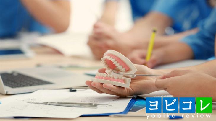 東京医科歯科大学医学部の特徴とは?日本トップクラス医学部の実態!