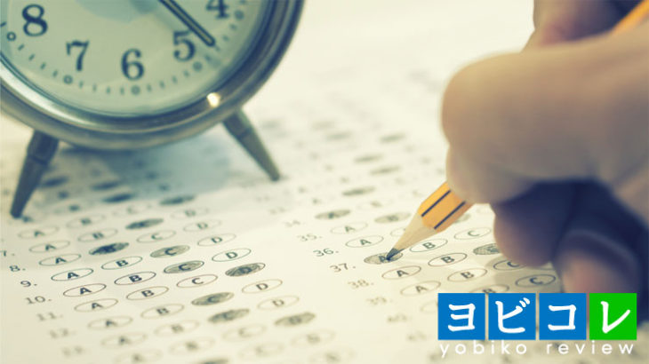 【英語】大学入学共通テストプレテストから本番の対策を考察する