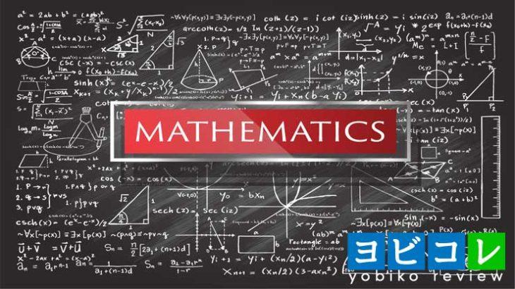 【数学】大学入学共通テストの特徴とは?センター試験との違いは?