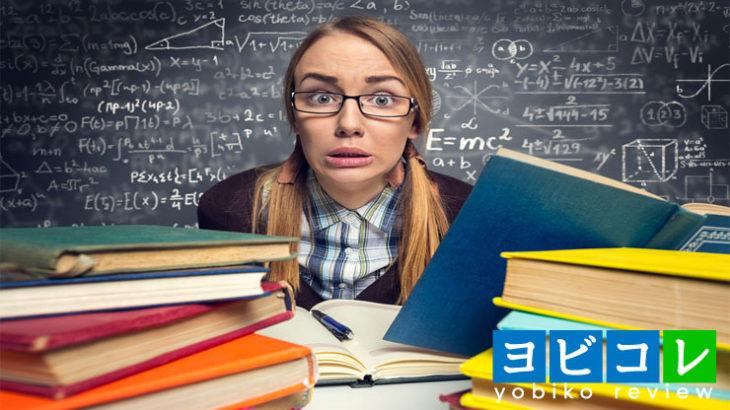 【数学】大学入学共通テストプレテストの内容で本番の対策を考察