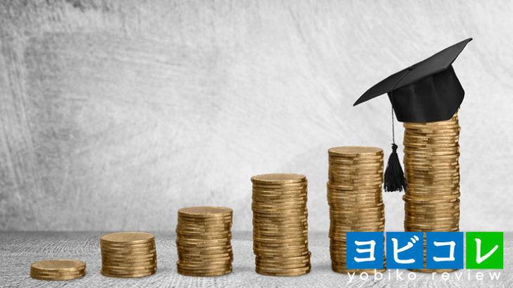 私立大学医学部奨学金制度