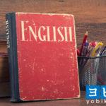 【英語】大学入学共通テストの民間試験割合、国立と私立大学では違う?