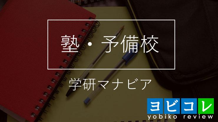 学研マナビア 大森校