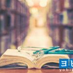 医学部再受験に成功するためのおすすめ本ベスト10を紹介!
