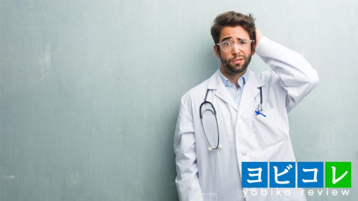 医学部に入って後悔?入学したことを悔やむ人が多い理由とは?