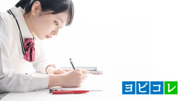 【数学】大学共通テストを対策するおすすめ予備校はどこ?