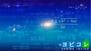 【数学】大学入学共通テスト[プレテスト解説]から数学Ⅱを対策
