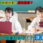 全国の予備校・塾400選!大学受験~小学生まで徹底比較!