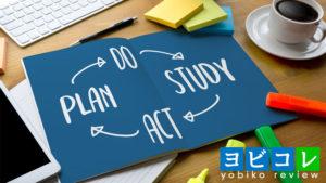 大学受験夏休み以降の過ごし方!志望校への勉強計画の立て方