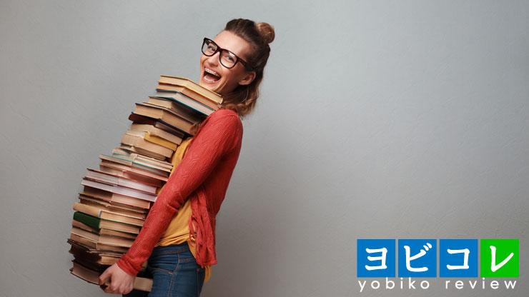 たくさんの本