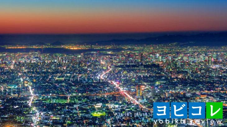 生駒周辺の予備校2020年人気13選!大学受験塾の評判・口コミランキング