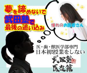 武田塾医進館バナー