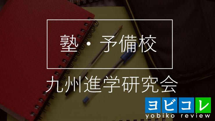 九州進学研究会 妻ヶ丘校