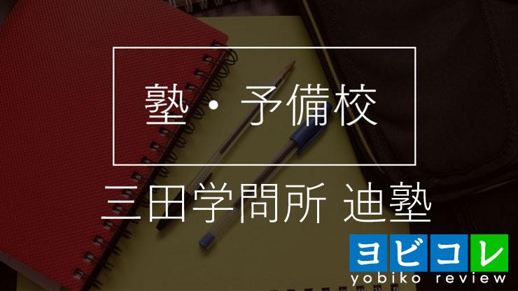 三田学問所 迪塾