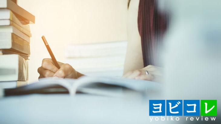 医学部学士編入とは?選抜方法や時期、編入試験、何を準備する?