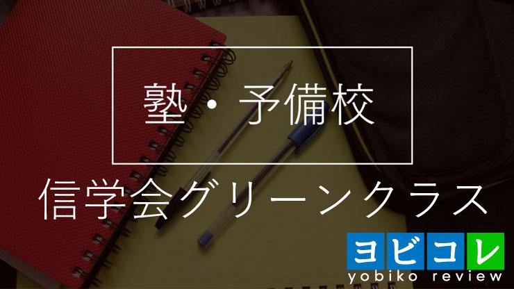 信学会グリーンクラス 上田予備学校