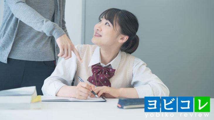 鳳周辺の予備校2020年人気13選!大学受験の塾探し評判・口コミ