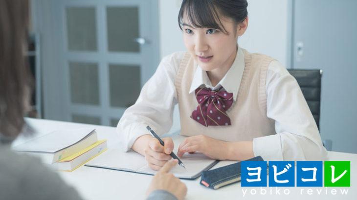 瀬戸周辺の予備校2020年人気13選!大学受験塾の評判・口コミランキング