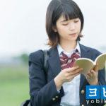 茨木周辺の予備校2020年人気13校!大学受験塾の評判・口コミランキング