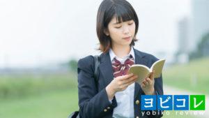【大学受験】参考書と教科書の違いとは?おすすめの使い方もご紹介!