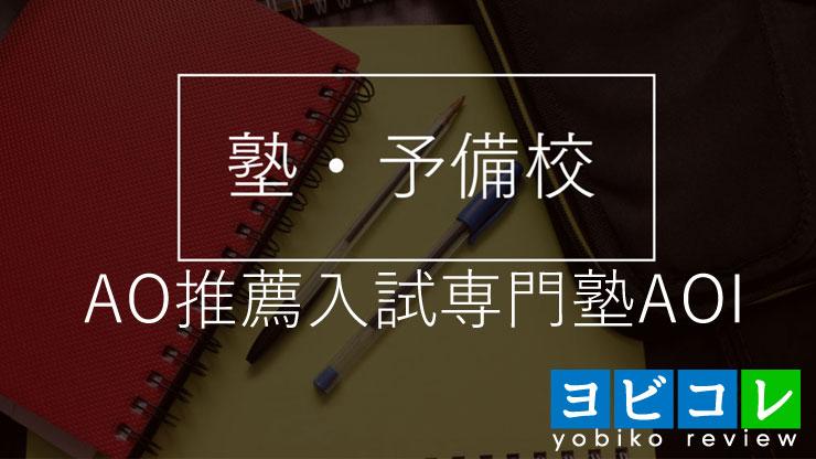 AO推薦入試専門塾aoi