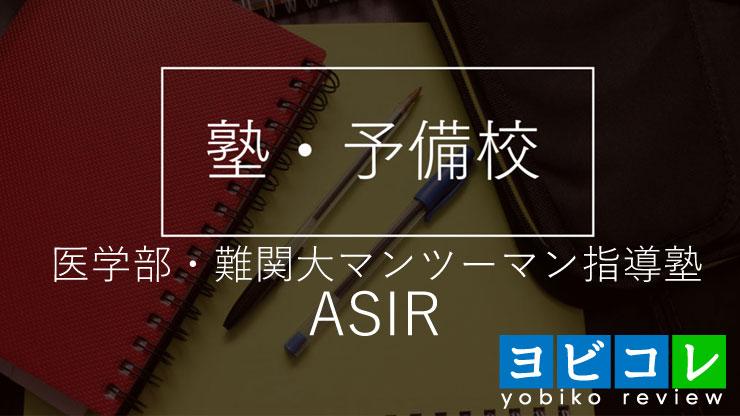 医学部・難関大マンツーマン指導塾アシリ 吉祥寺校