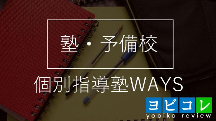 個別指導塾WAYS 駒込教室