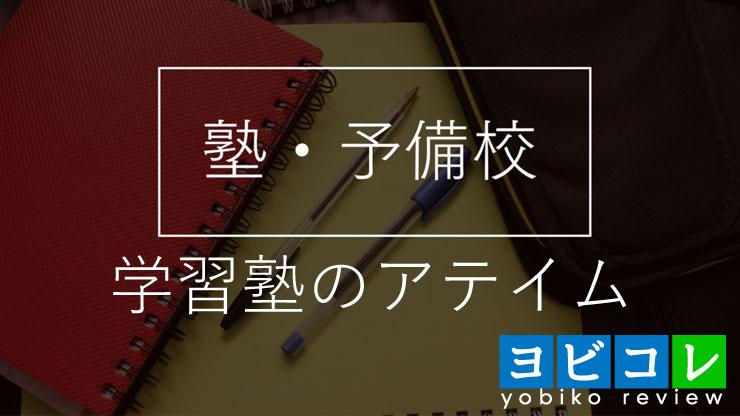 学習塾のアテイム 鳳校