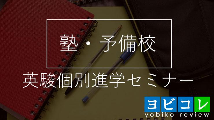 英駿個別進学セミナー
