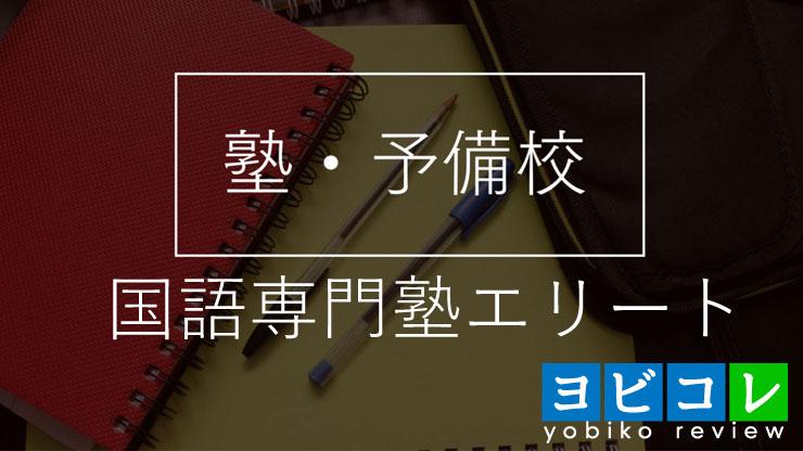 国語専門塾エリート学院 四ツ谷