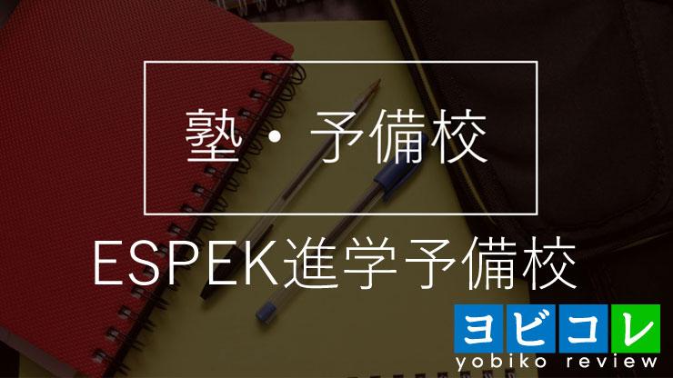 ESPEK進学予備校 木更津校