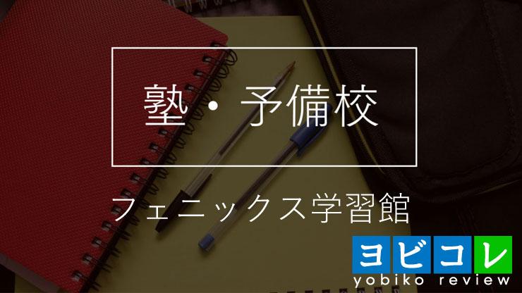 フェニックス学習館 福井駅前本部校