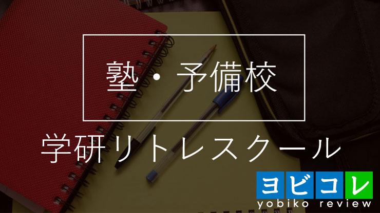 学研リトレスクール 横浜校