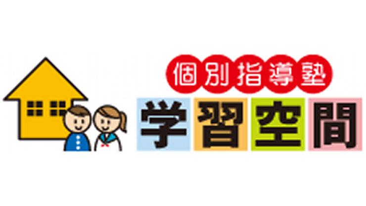 個別指導塾学習空間 松本東教室