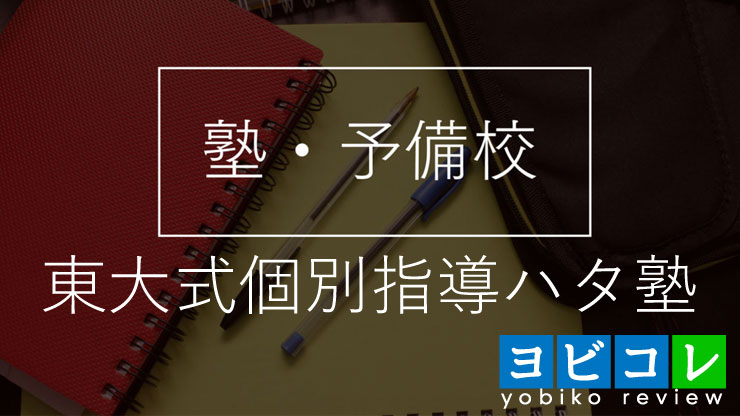東大式個別指導ハタ塾
